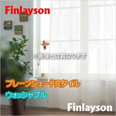 カーテン プレーンシェードレースカーテン YESカーテン Finlayson(フィンレイソン) カイホ BB7717-65 ウッシャブル 幅191~240cmX丈161~250cmまで
