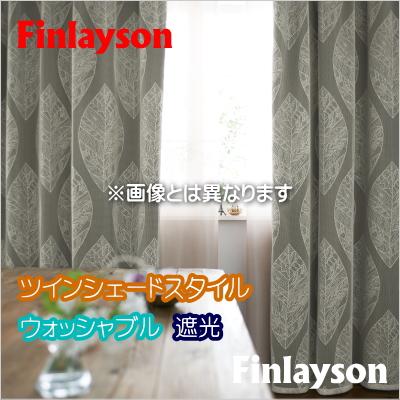 【返品不可】 カーテン ツインシェードカーテン YESカーテン Finlayson(フィンレイソン) カイホ BB7717(BW8802) ウッシャブル 遮光3級 幅191~240cmX丈121~160cmまで, 豊中市 bfe0b61f