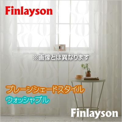 カーテン プレーンシェードレースカーテン YESカーテン Finlayson(フィンレイソン) ディッピレース BB7718-61 ウッシャブル 幅191~240cmX丈161~250cmまで