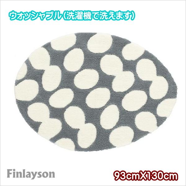 ラグマット 洗える フィンレイソン POP 約93cmX130cm