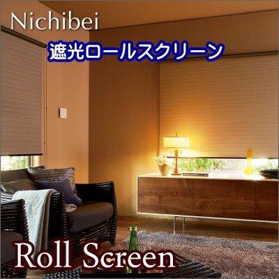 ロールスクリーン オーダー ニチベイ ソフィ 防炎 リュード 遮光1~2級 N7213~N7217 幅31~50cmX高さ201~250cm