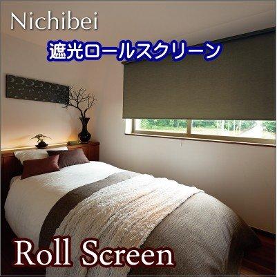 ロールスクリーン オーダー ニチベイ ソフィ 防炎 トバリ 遮光1級 N7218~N7220 幅31~50cmX高さ121~160cm