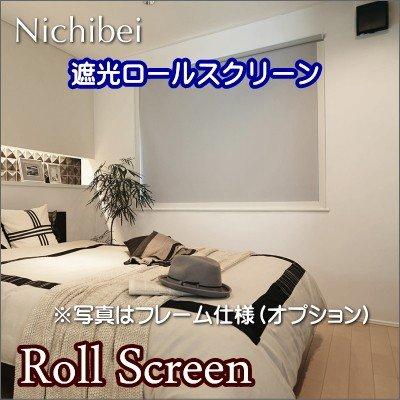 ロールスクリーン オーダー ニチベイ ソフィ 防炎 ウルティモBC 遮光1級 N7229~N7231 幅81~120cmX高さ201~250cm