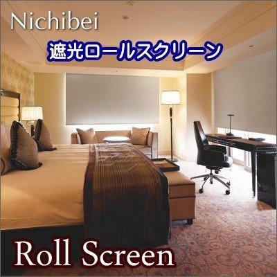 ロールスクリーン オーダー ニチベイ ソフィ 防炎 ラスコBC 遮光1級 N7232~N7234 幅50.5~80cmX高さ50~80cm