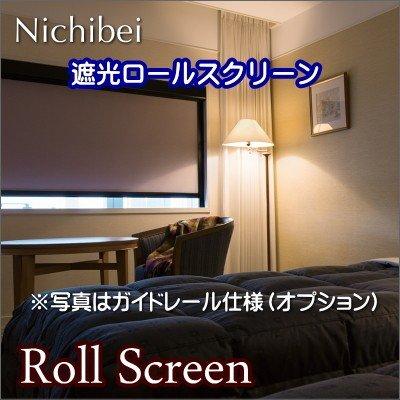 ロールスクリーン オーダー ニチベイ ソフィ 防炎 フォルゼBC 遮光1級 N7235~N7237 幅50cmX高さ10~49cm