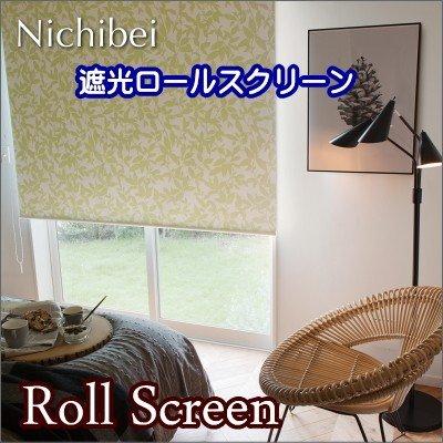 ロールスクリーン オーダー ニチベイ ソフィ 防炎 ハーフリーフBC 遮光1級 N7238 幅121~160cmX高さ251~300cm