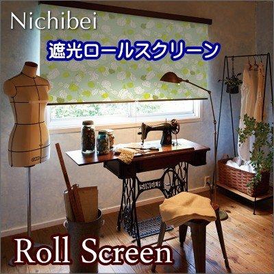 ロールスクリーン オーダー ニチベイ ソフィ 防炎 プリスBC 遮光1級 N7240 幅161~200cmX高さ201~250cm