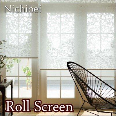 ロールスクリーン オーダー ニチベイ ソフィ 防炎 ハウスリーフオパール N7271 幅51~80cmX高さ161~200cm