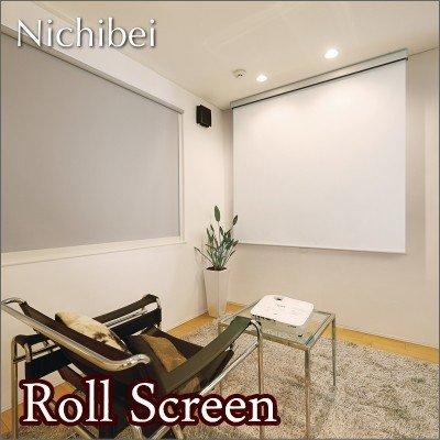 ロールスクリーン オーダー ニチベイ ソフィ 防炎 シアター 液晶プロジェクター対応 N7306 幅161~200cmX高さ161~200cm