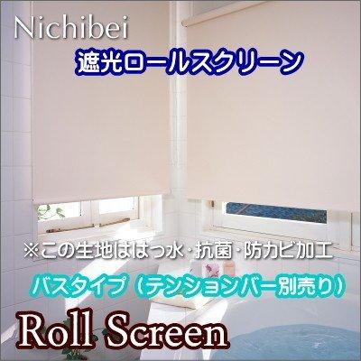 ロールスクリーン(浴室用) オーダー ニチベイ ソフィ 防炎 抗菌 抗カビ 遮光1級 グラミネート N7313~N7323 幅31~50cmX高さ81~120cm