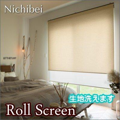 ロールスクリーン オーダー ニチベイ ソフィ 防炎 アシベ(ウォッシャブル) N7432~N7435 幅161~200cmX高さ161~200cm