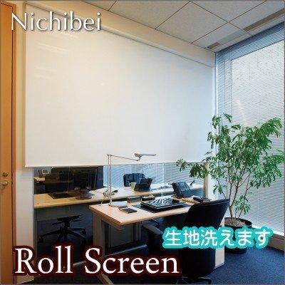 ロールスクリーン オーダー ニチベイ ソフィ 防炎 サージュ(ウォッシャブル) N7555~N7557 幅201~240cmX高さ10~49cm