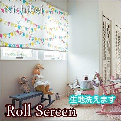 ロールスクリーン オーダー ニチベイ ソフィ 防炎 パーティ(ウォッシャブル) N7591 幅121~160cmX高さ251~300cm