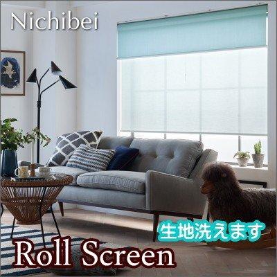 ロールスクリーン オーダー ニチベイ ソフィ 防炎 リベル(ウォッシャブル) UVカット N7641~N7650 幅81~120cmX高さ121~160cm