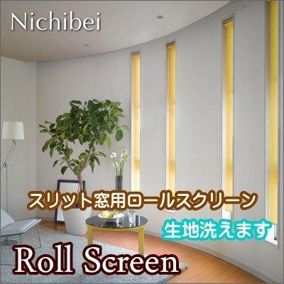 ロールスクリーン(スリット窓タイプ) オーダー ニチベイ ソフィ ウォッシャブル 防炎 幅10~30cmX高さ121~230cm