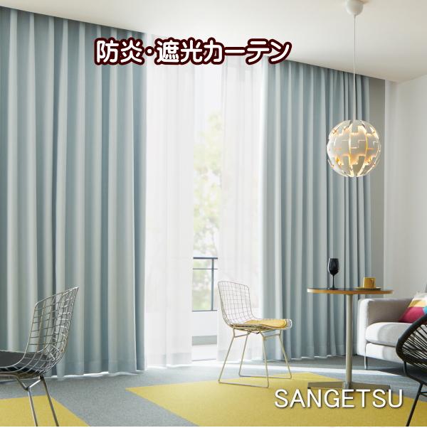 カーテン 遮光 防炎 サンゲツ 標準縫製仕様(アジャスタフック使用) 約1.5倍ヒダ使い PK1486~PK1491 巾~200cmX丈121~140cmまで