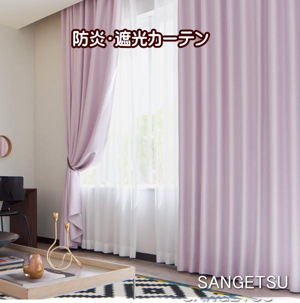 カーテン 遮光 防炎 サンゲツ 標準縫製仕様(アジャスタフック使用) 約1.5倍ヒダ使い PK1492~PK1499 巾~200cmX丈141~160cmまで