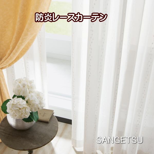 レースカーテン 防炎 サンゲツ 標準縫製仕様(アジャスタフック使用) 約1.5倍ヒダ使い PK1561 巾334~400cmX丈81~100cmまで