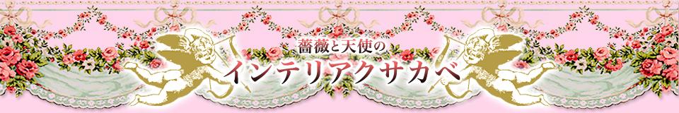 薔薇と天使のインテリアクサカベ:薔薇雑貨 天使雑貨 ミハエルネグリン