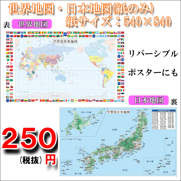 Interieur deco rakuten global market only desk mat children only desk mat children learning desk study desk office desk learning desk desk mat table world map japan map paper size geography mount matte poster 500 gumiabroncs Images