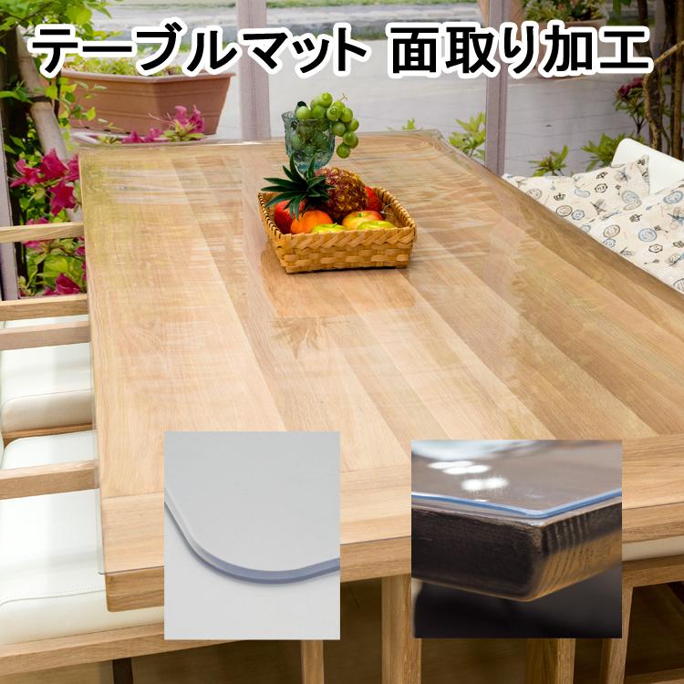 安い 激安 プチプラ 新生活 高品質 テーブルマットの面取り加工致します テーブルマット 面取り加工 ※別注テーブルマットのみ 滑らかに 加工代金 透明 オプション