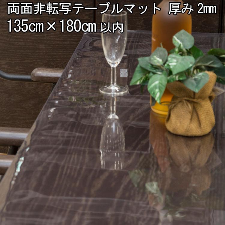 【厚み2mm!!大きなテーブルにも対応できます。】 TSマット/両面非転写テーブルマットCタイプ(クリアータイプ)(非転写配合品2mm厚) TB2 別注サイズ 1350mm×1800mm以内【送料無料】 汚れ防止 キズ防止 机 ビニールマット 転写防止 日本製