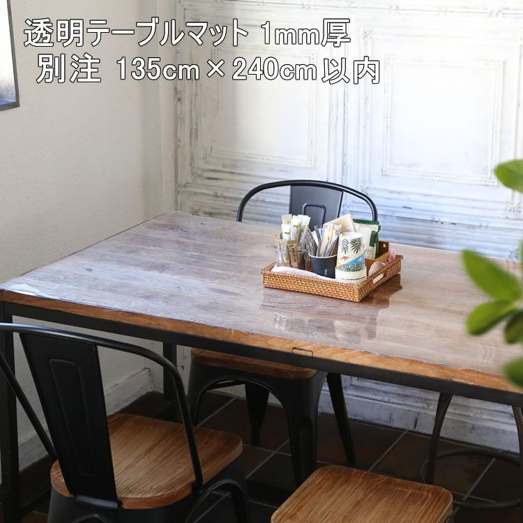 テーブルを傷から守ります 透明テーブルマット 厚み1m m 非転写加工なし透明タイプ TC1 別注サイズ 1350mm×2400mm以内 キズ防止 高価値 汚れ防止 ビニールマット 売却 オーダー デスクマット 日本製 送料無料