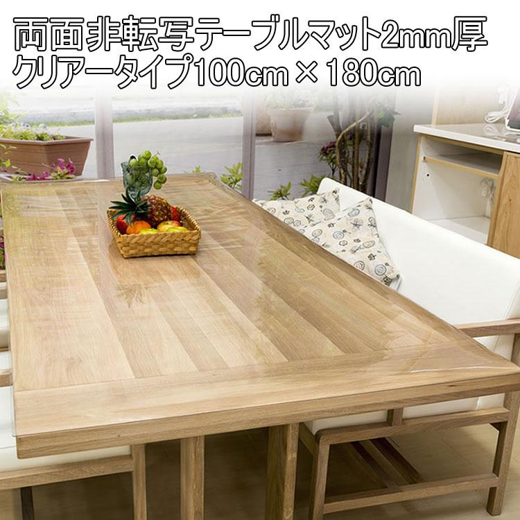 両面非転写テーブルマットAタイプ(クリアータイプ)日本製 サイズ約1000×約1800mm 透明 UV加工 汚れ防止 机 ビニールマット 転写防止 非転写加工 デスクマット 透明マット テーブル【送料無料】