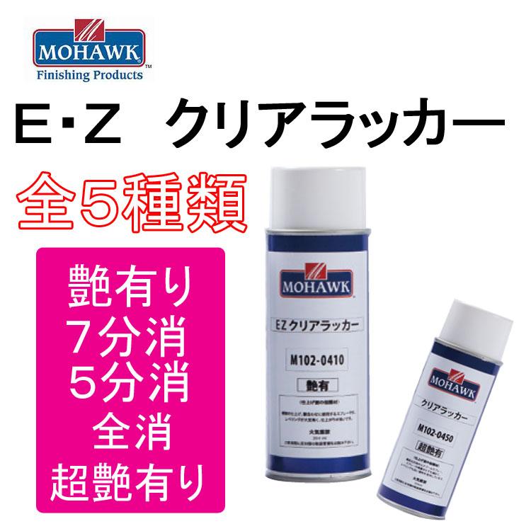 Repair Equipment Furniture Mohawk E Z Clear Lacquer 1 384 Ml Paint Fix DIY  Refinishing