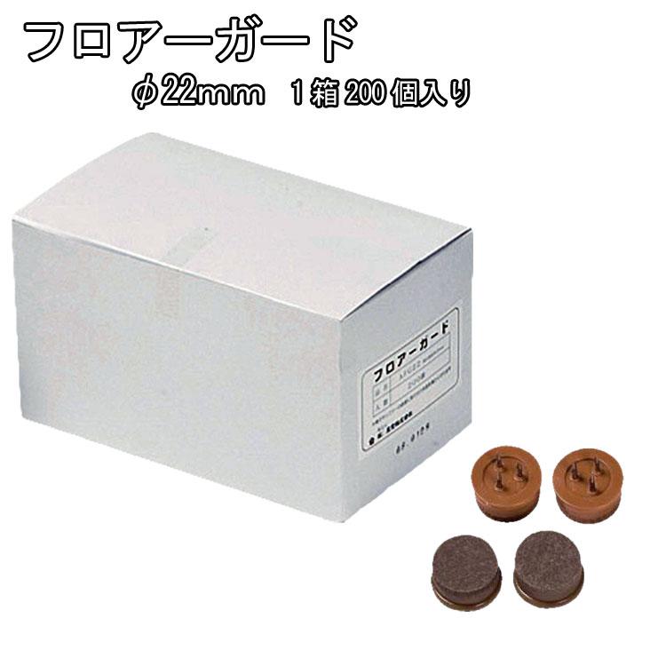 フロアーガード(硬質)φ22mm(フェルト付打ち込みタイプ) 1箱200個入り 日本製 送料無料 ABS樹脂 キズ防止 防音 防振