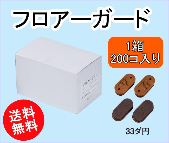 フロアーガード(硬質)【ダ円】16×33mm (フェルト付打ち込みタイプ) 1箱200個入り 日本製 送料無料 ABS樹脂 キズ防止 防音 防振