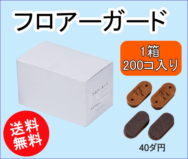 フロアーガード(硬質)【ダ円】19×40mm (フェルト付打ち込みタイプ) 1箱200個入り 日本製 送料無料 ABS樹脂 キズ防止 防音 防振