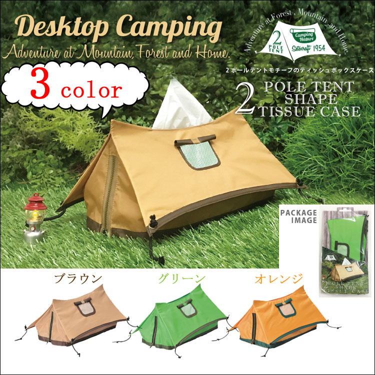 The Miscellaneous Goods Which Have A Cute 2 Poles Of Tents Type Tissue Box  Case Seto Craft Brown Green Orange Tissue Case Fashion