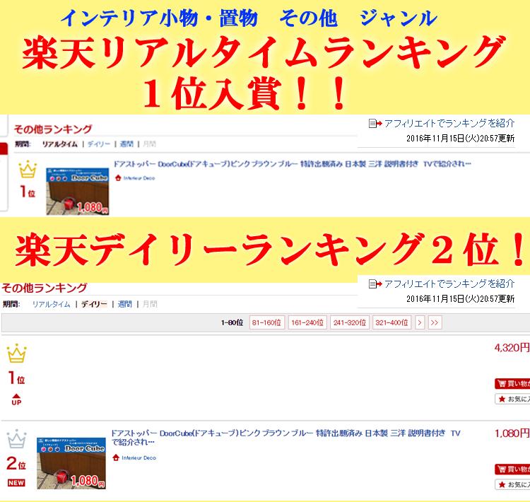 橡胶门挡门 DoorCube (dacube) 粉色棕色蓝色 3 颜色介绍了在设置申请专利取得日本三洋描述与电视形球室