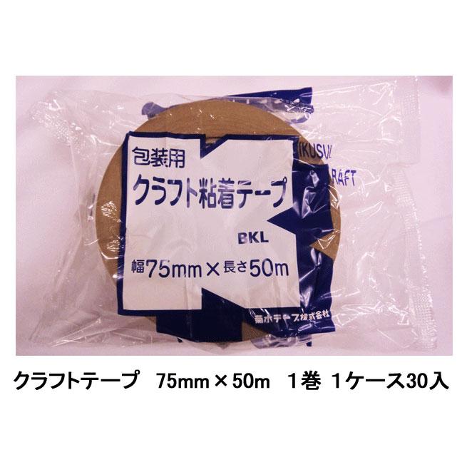 クラフトテープ 75mm×50m 1巻 袋入り 1ケース 30入りセット ガムテープ 荷造 梱包用品 包装用 粘着テープ 送料無料