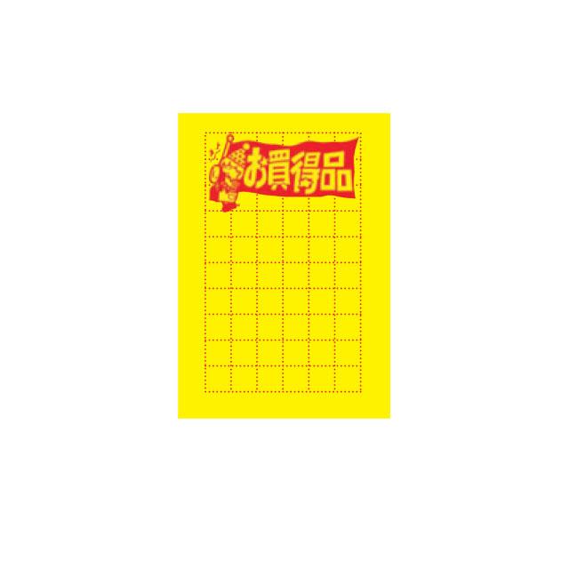 お買得 目を引くプライスカード 迅速な対応で商品をお届け致します プライスカード 黄カード 190×130mm お買得品 絵柄 16mm 100枚入り POP アミ目入 値札 NEW 販売促進 C11-1076