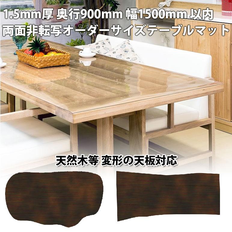 900×1500mm以内 変型 透明 両面非転写 希少 テーブルクロス 透明テーブルマット クリア 直営ストア テーブルマット 透明ビニールマットオーダーサイズ オーダーサイズ 1.5mm厚 透明ビニールマット