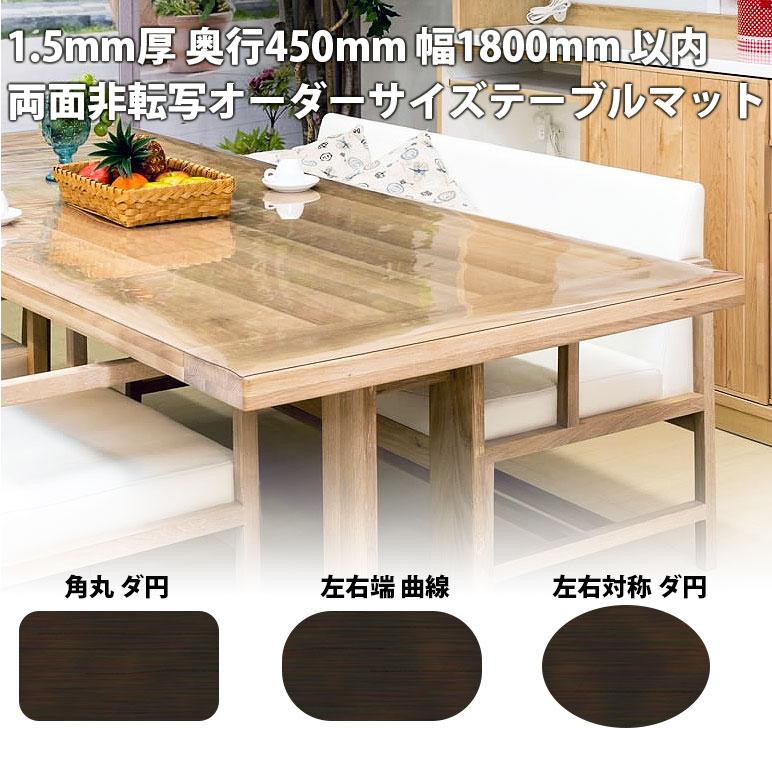 450×1800mm以内 変型 透明 両面非転写 テーブルクロス 透明テーブルマット 出荷 透明ビニールマットオーダーサイズ テーブルマット メーカー直送 1.5mm厚 クリア オーダーサイズ 透明ビニールマット