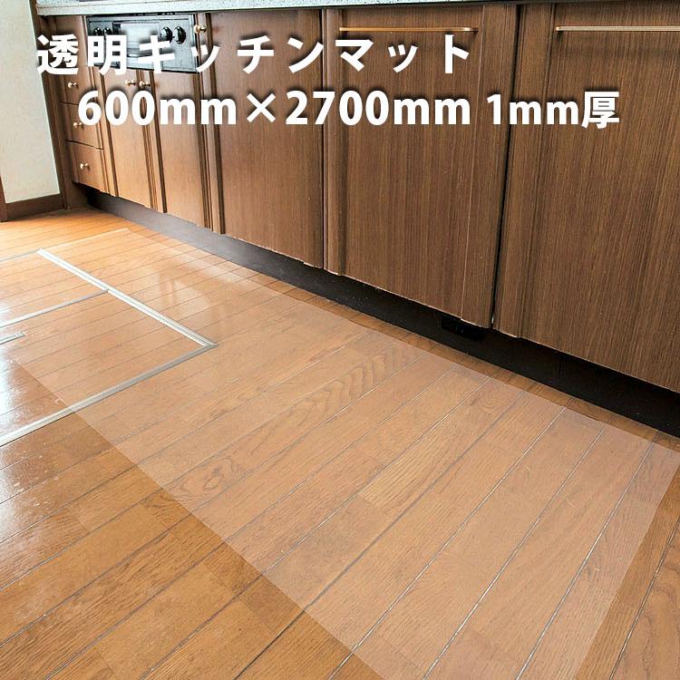 フロアーを保護し汚れたら拭くだけ お手入れ簡単 トーメイキッチンマット 格安SALEスタート 特殊塩化ビニール製 厚み1mm 片面エンボス加工 サイズ600mm×2700mm R=5 床暖房対応 送料無料 キズ防止 汚れ防止 台所 透明 送料無料でお届けします フロアマット 保護 クリア エンボス 床マット 日本製 マット ノンフタル酸配合 キッチンマット フローリングマット