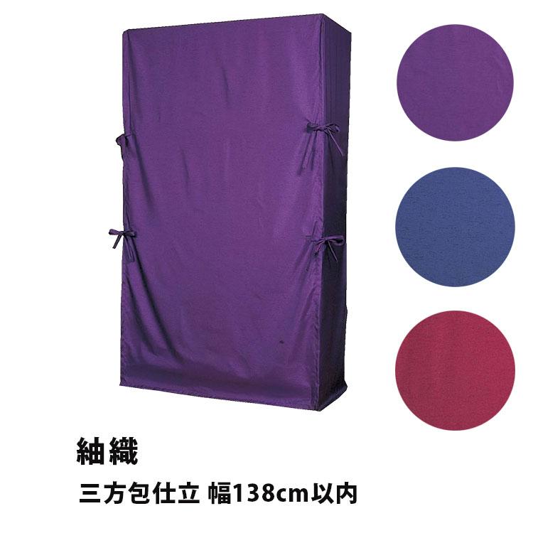 たんすゆたん 紬織 家紋なし 三方包仕立 幅139cm以上 紺 エンジ 別注 価格 ゆたん 紫 カバー オーダー 営業 油単 オーダーメイド