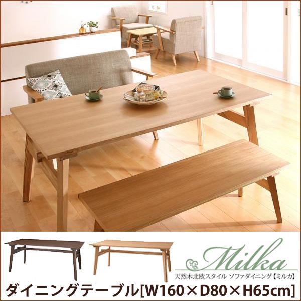 木製 ダイニングテーブル 160cm 単品 [ 幅160 ×奥行80×高さ65cm] 送料無料 ●.BE欠