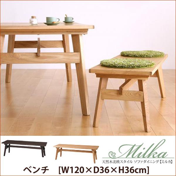 【Milka】ミルカ 天然木 ベンチ[ 幅120 ×奥行36×高さ36cm] 送料無料