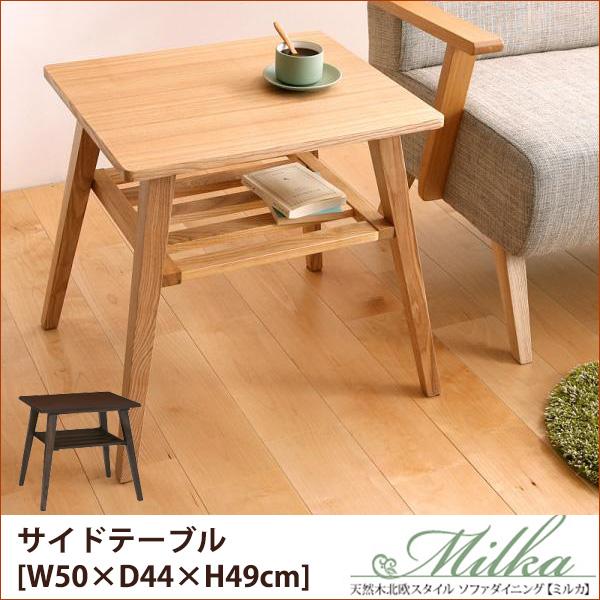 サイドテーブル おしゃれ 50 木製 ナチュラル 天然木 幅50 [ 50×44×49cm ] 送料無料