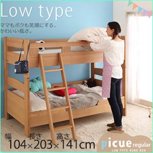 【picue short】ピクエ レギュラー【フレームのみ】ショート&ロータイプ木製2段ベッド 送料無料