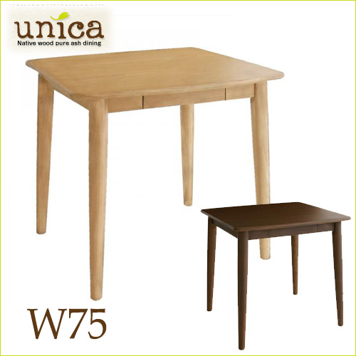 【unica】ユニカ ダイニングテーブル 【 幅75cm 】単品 [幅75×奥行70×高さ70cm] 送料無料