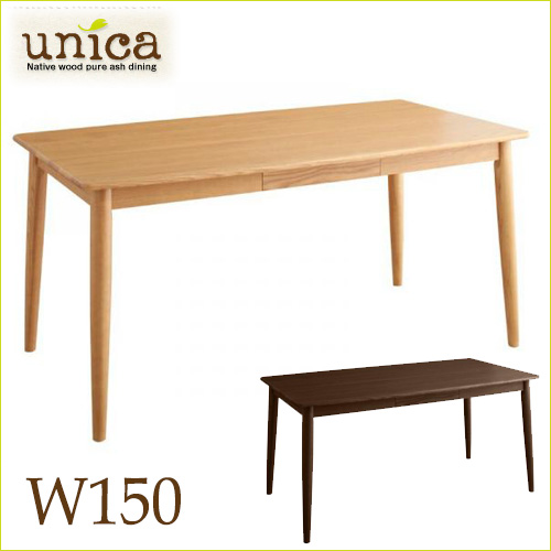 【unica】ユニカ 北欧 天然木 ダイニングテーブル 【 W150 】[幅150×奥行80×高さ70cm] 送料無料