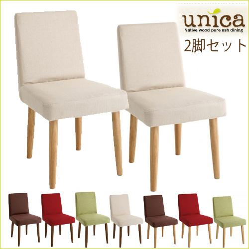 【unica】ユニカ カバーリング ダイニングチェア【 2脚セット 】送料無料!