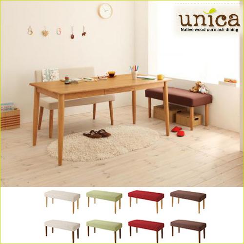 【unica】 ユニカ カバーリング ベンチ 送料無料