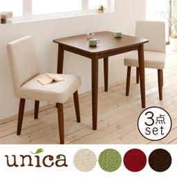 ●【unica】ユニカ ダイニング 3点セット [ テーブル W75cm + カバーリング チェア ×2] 送料無料