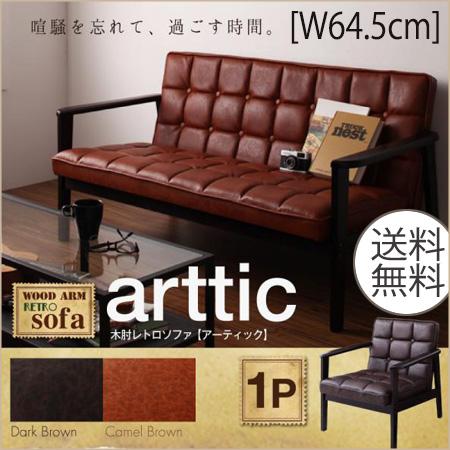木肘 レトロ ソファー【arttic】アーティック 1人掛け[ 幅64.5cm ] 送料無料